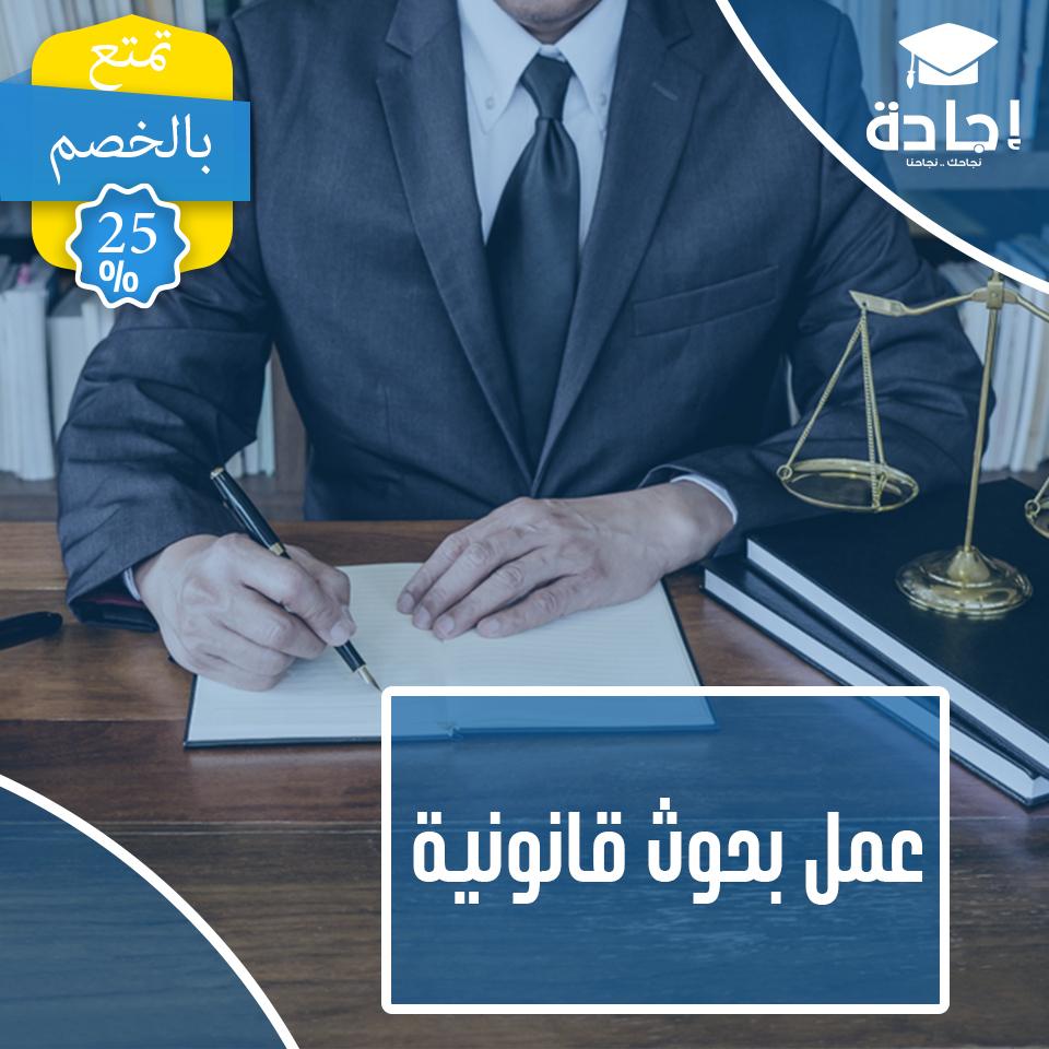 عمل بحوث قانونية
