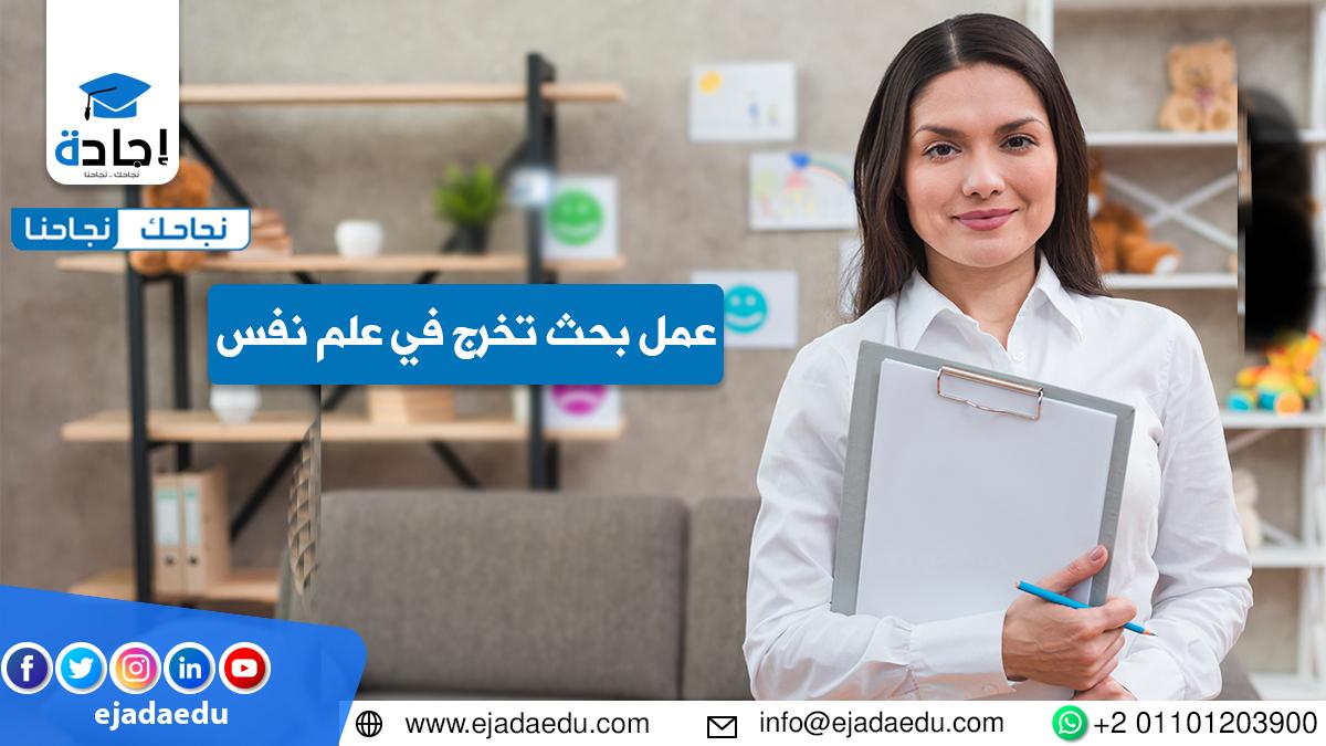 عمل بحث تخرج في إدارة الأعمال