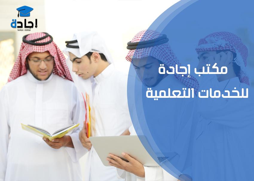 مكتب إجاده للخدمات التعلمية
