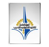الهيئة العامة للتعليم التطبيقي والتدريب
