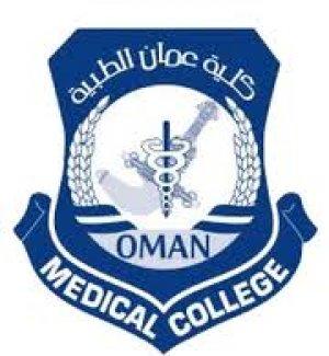 كلية عمان الطبية