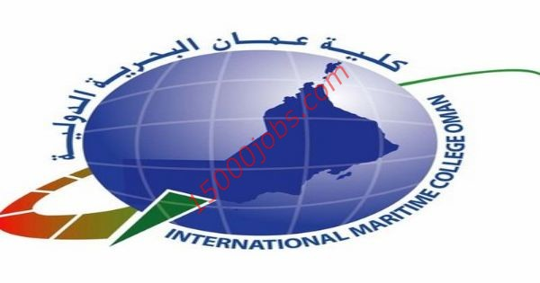 كلية عمان البحرية الدولية
