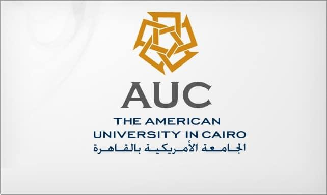 الجامعة الامريكية بالقاهرة AUC